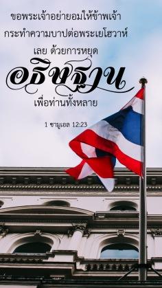 I Sam 12.23 Thailand