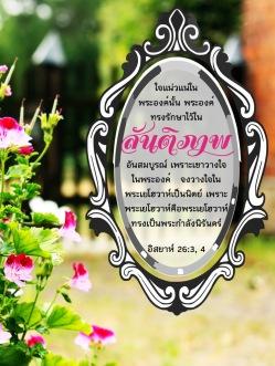 Isaiah 26, 3, 4 Thai